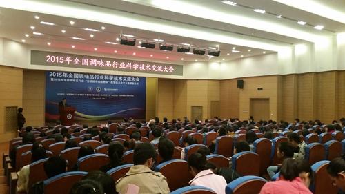 2015全国调味品行业科学技术论文大赛颁奖仪式在天津举行
