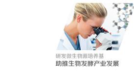 安琪研发微生物源培养基 助推生物发酵产业发展