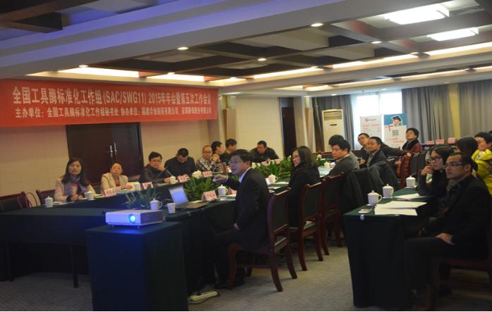 2015全国工具酶标准化工作组年会在宜昌召开