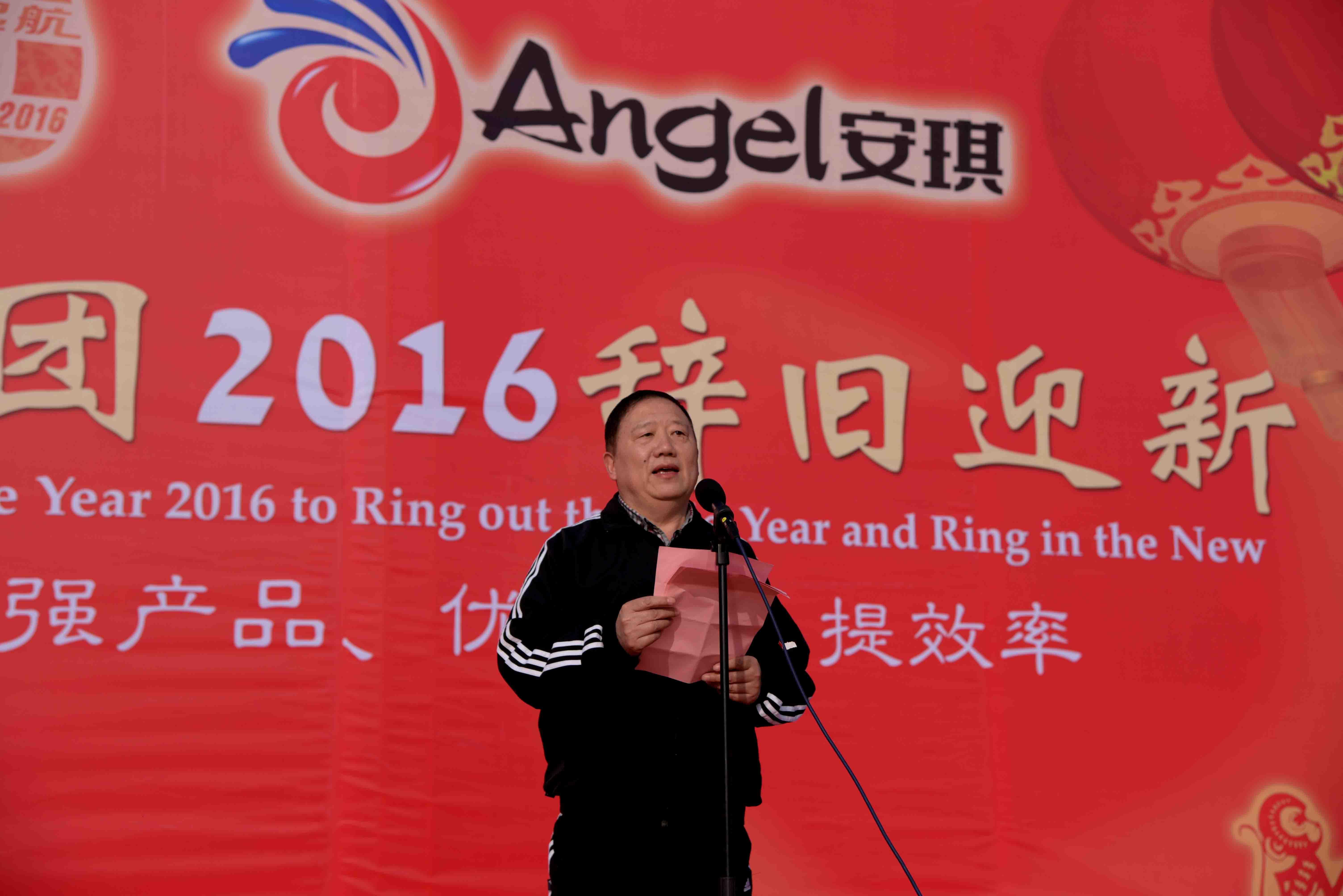 安琪集团举办2016辞旧迎新活动