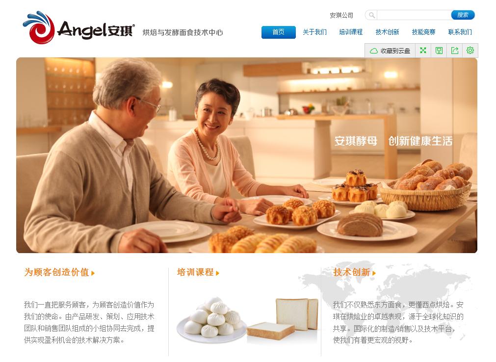 安琪酵母及食品原料新网站上线