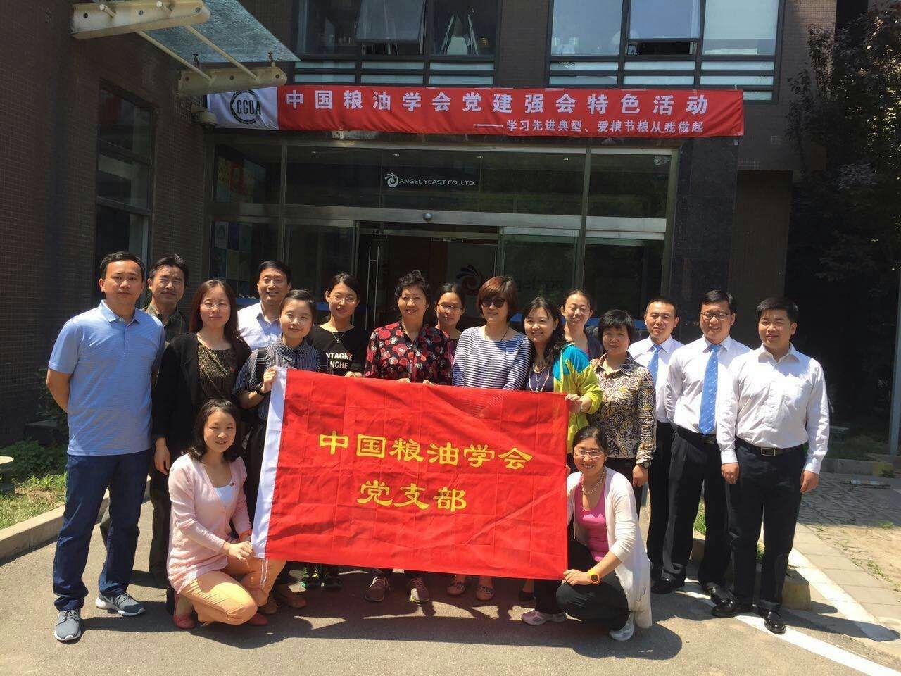 中国粮油学会党支部活动在安琪北京总部进行