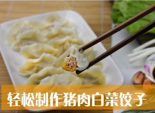 轻松制作猪肉白菜饺子