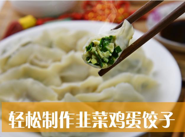 轻松制作韭菜鸡蛋饺子
