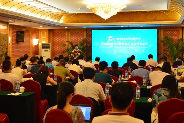 天然提取物专业委员会行业年会在宜昌召开