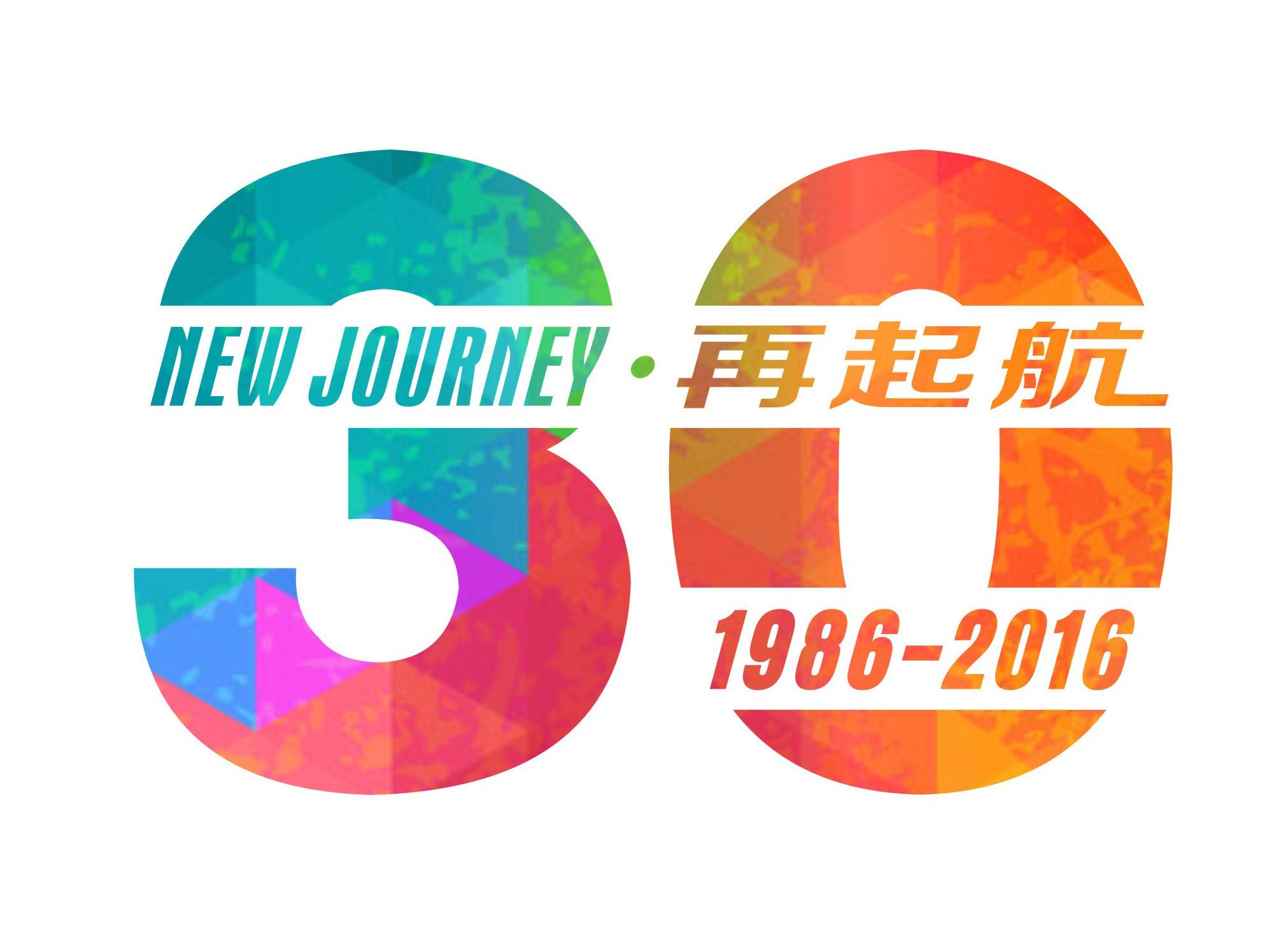 安琪纪念创业30周年系列活动全面启动