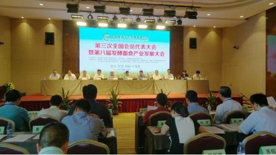 第八届发酵面食产业发展大会在广州召开