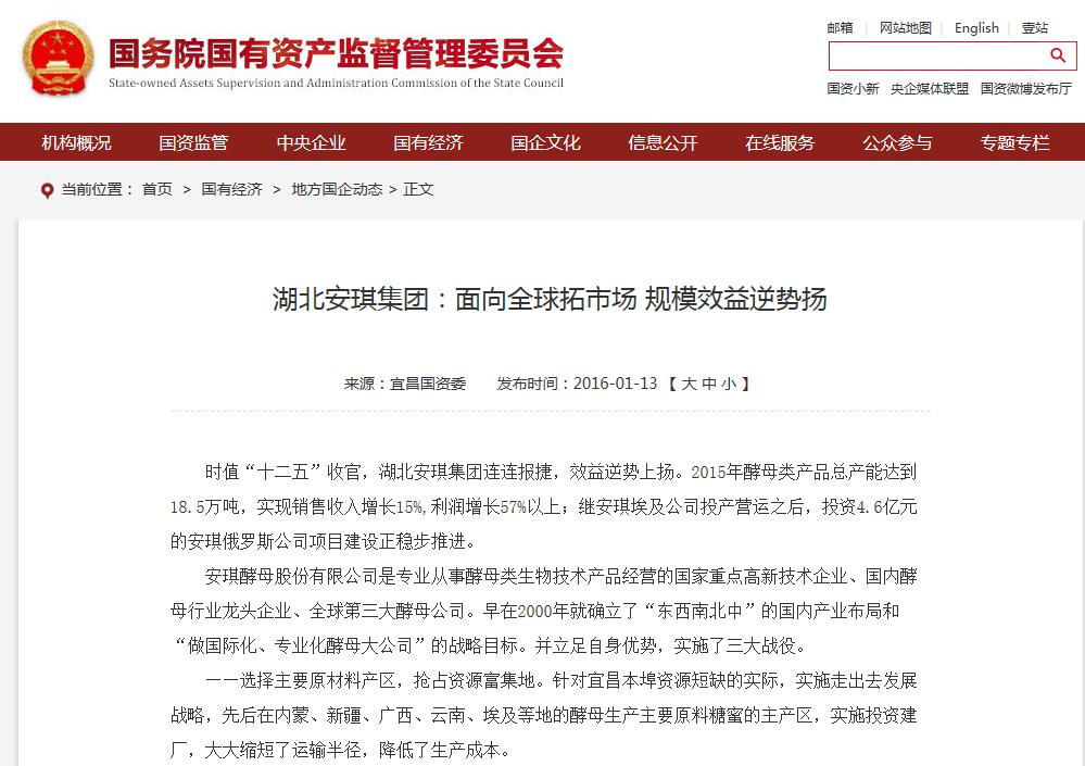 国务院国资委网站发布:湖北安琪集团 面向全球拓市场 规模效益逆势扬