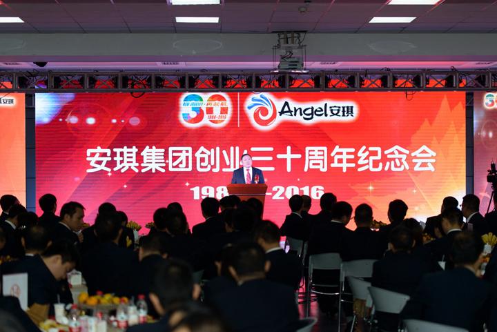 安琪集团举行创业30周年纪念会