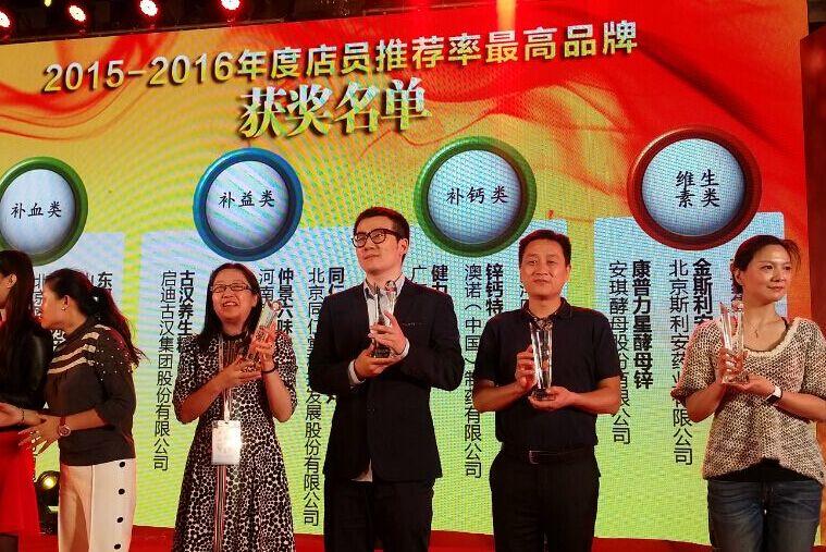 """康普力星酵母锌获""""2015—2016年度店员推荐率最高品牌""""荣誉称号"""