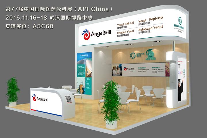 安琪与您相约第77届中国国际医药原料展(API China)