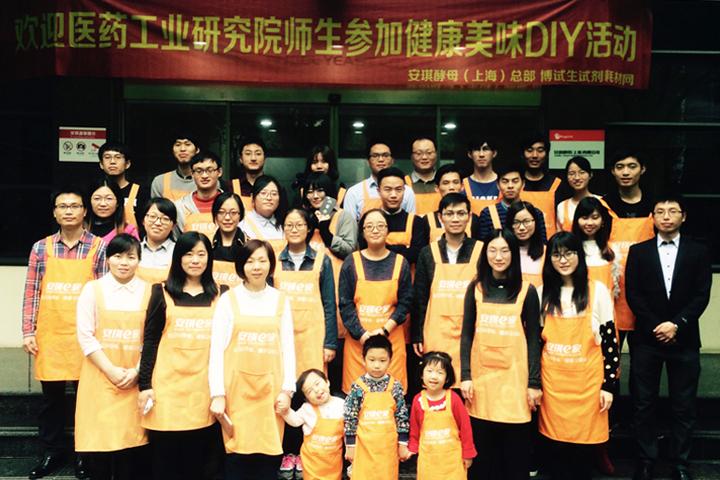 中国医药工业研究院生物医药课题组师生到安琪上海总部参加健康美味DIY活动