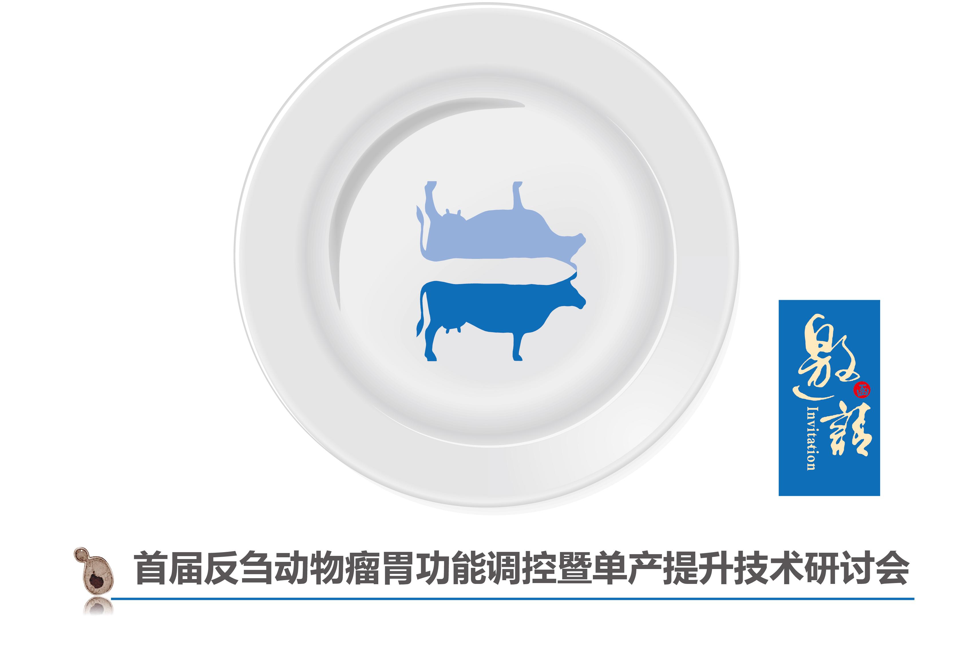 12.12·宜昌,首届反刍动物瘤胃健康调控暨单产提升技术研讨会