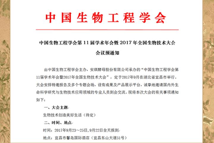 【会讯】中国生物工程学会第11届学术年会预通知