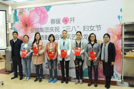 """安琪集团举行庆祝""""三八""""妇女节表彰大会"""