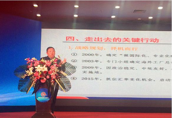 俞学锋董事长参加中国生物发酵产业协会理事会并作主题报告
