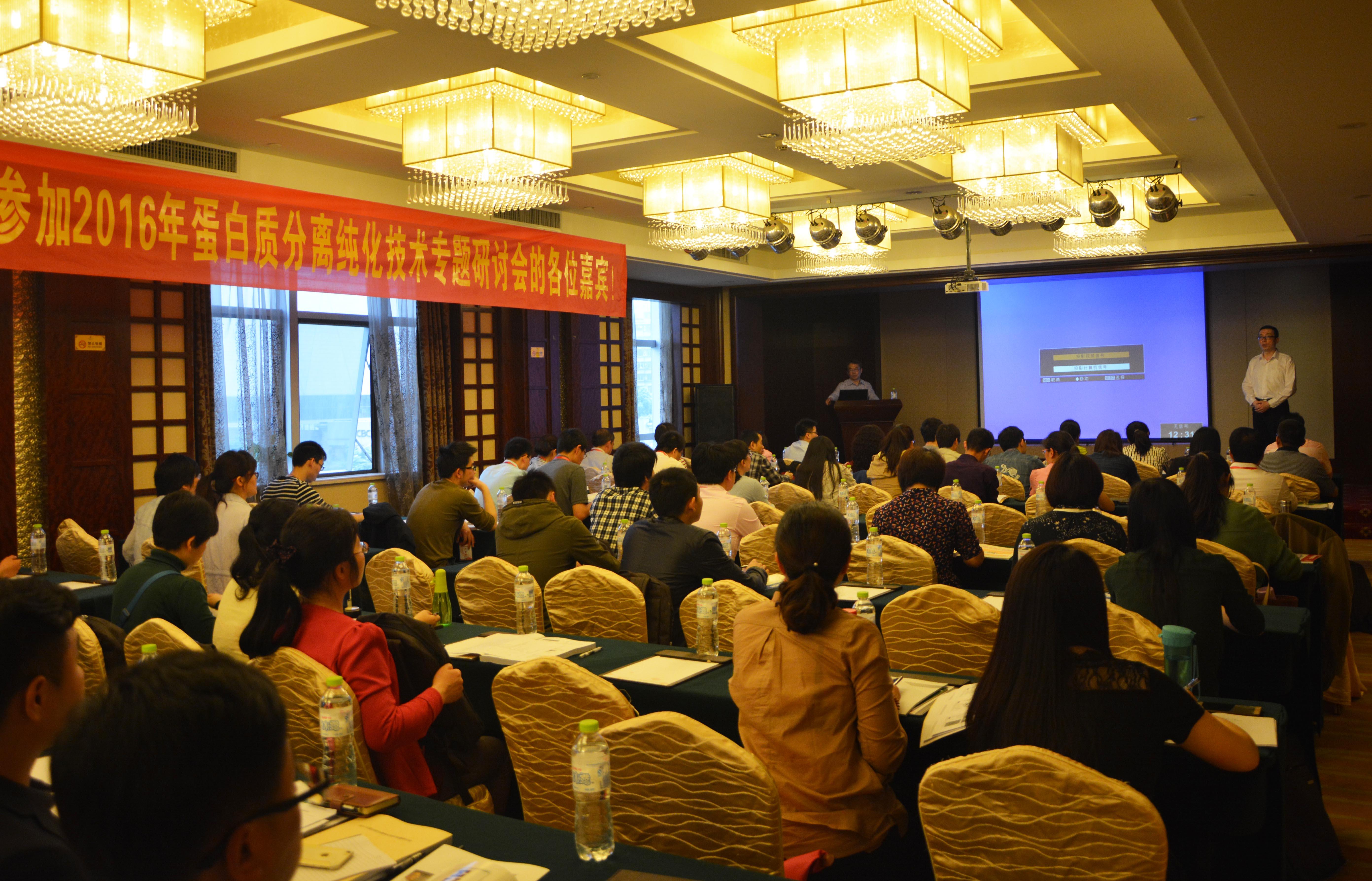 安琪承办中国生物工程学会第20期蛋白质分离纯化技术专题研讨会