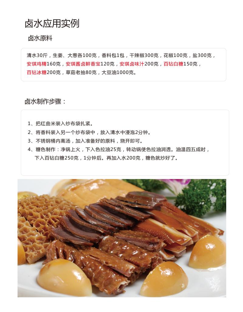 酱卤菜(熟食)产品技术解决方案