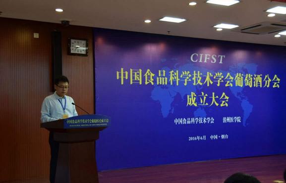 安琪获聘中国食品科技学会葡萄酒分会首届理事单位