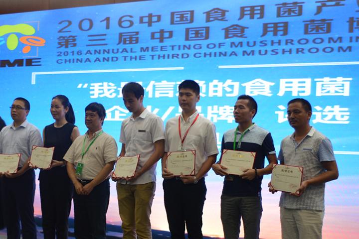 安琪参加2016年中国食用菌产业年会