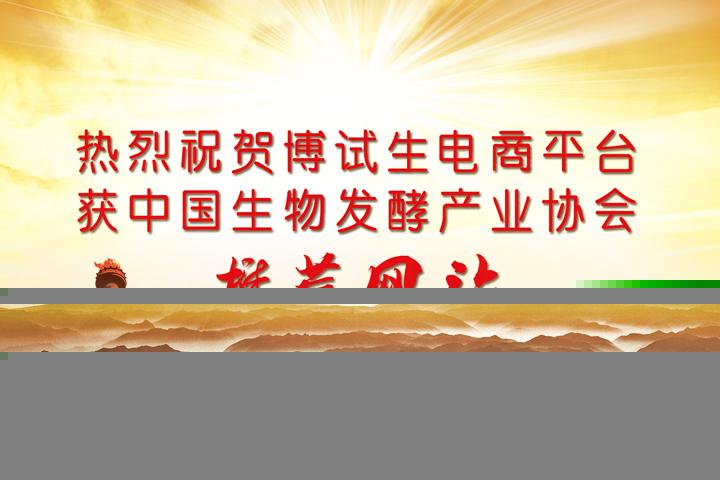 """中国生物发酵产业协会大力举荐""""博试生"""""""