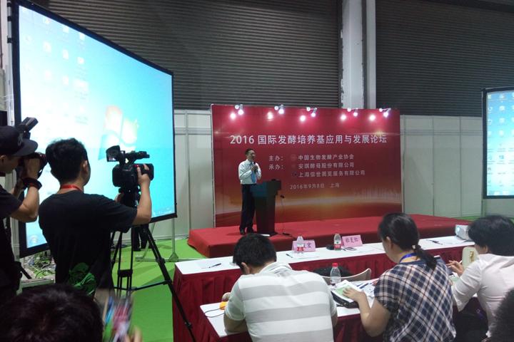 安琪酵母参与承办2016国际发酵培养基应用与发展论坛