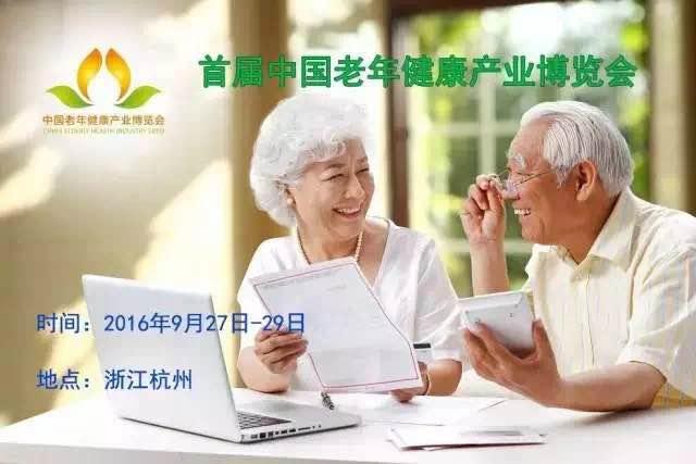 安琪纽特邀您参加首届中国老年健康产业博览会