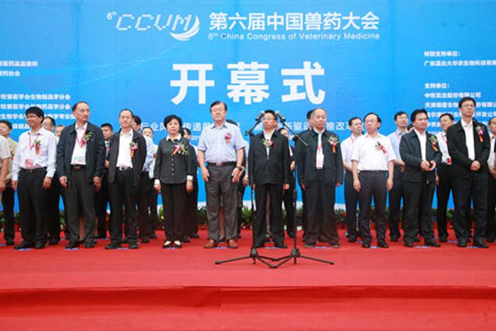 安琪参加第六届中国兽药大会