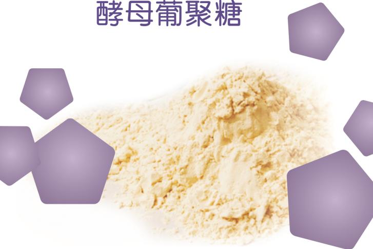 酵母β-葡聚糖——多糖新食品原料