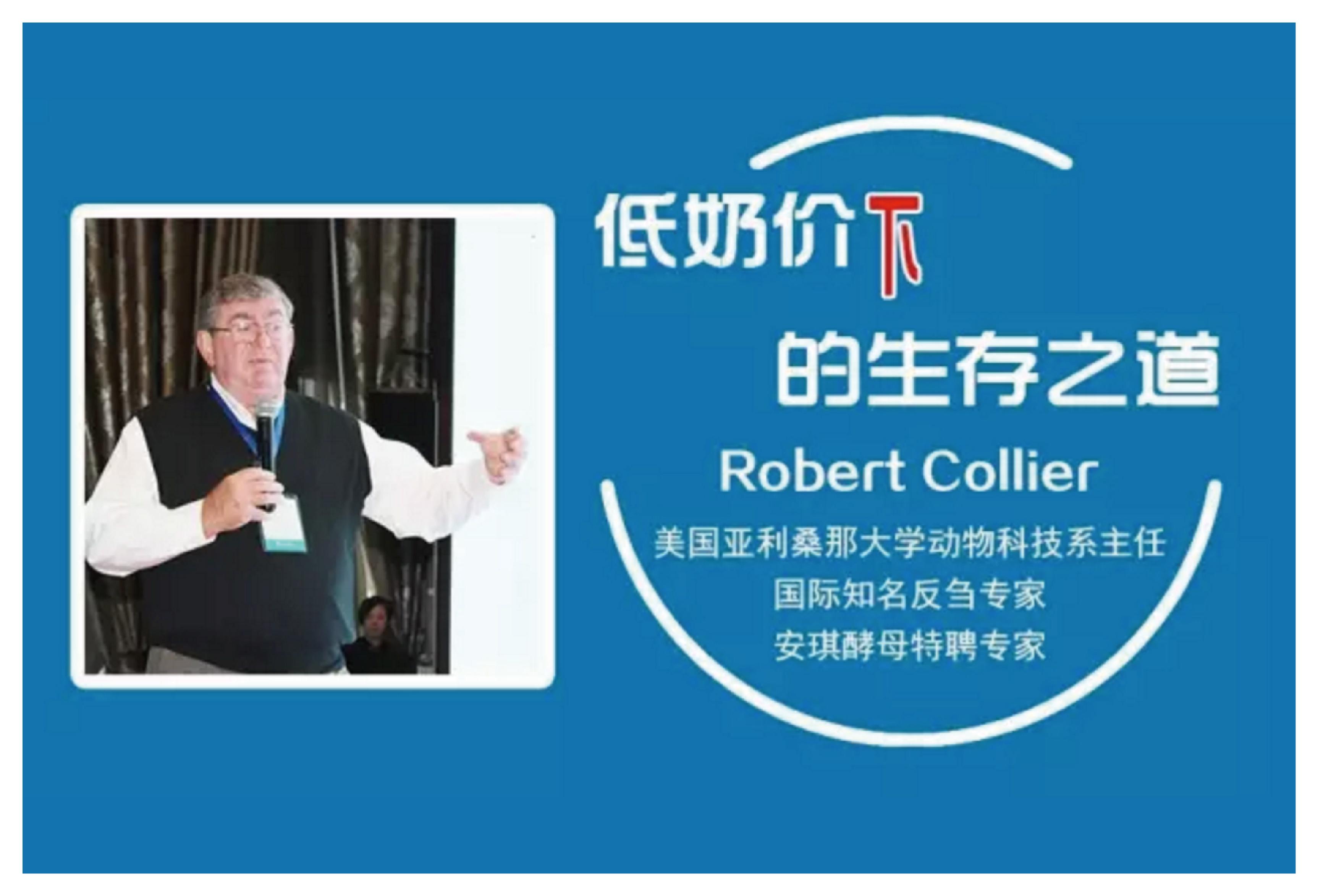 低奶价下的生存之道——美国知名反刍专家Robert Collier