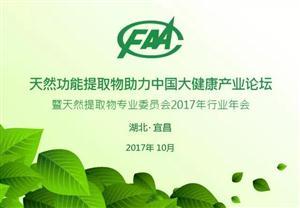助力大健康 全国天然提取物论坛将于10月17日在宜昌举行