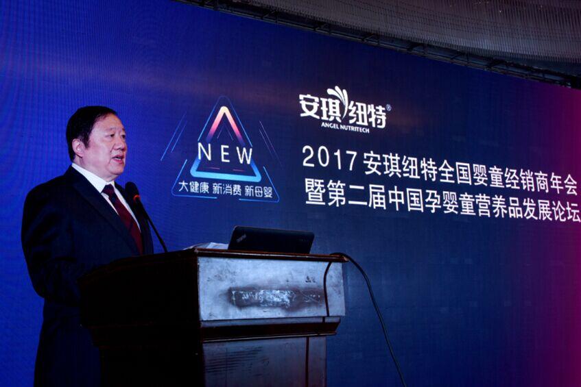 第二届中国孕婴童营养品发展论坛在宜昌举行