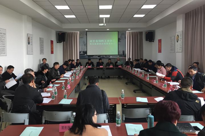 湖北省饲料工业协会第五届第四次常务理事会在安琪酵母召开