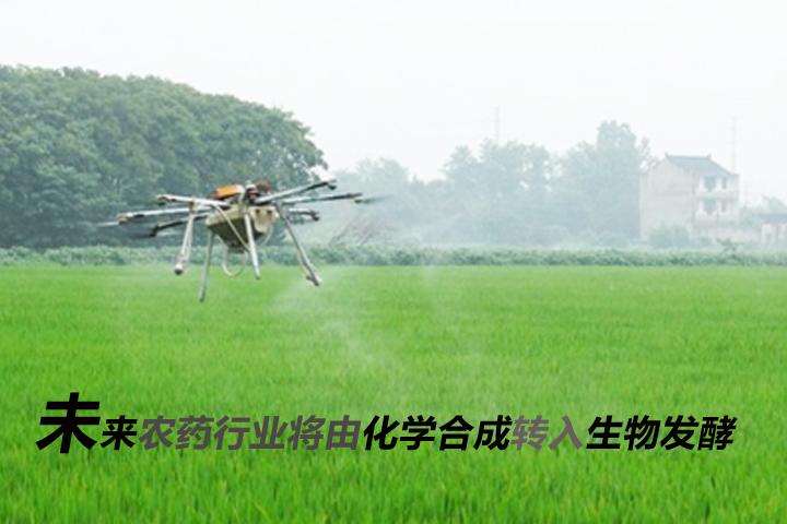 未来农药行业将由化学合成转入生物发酵