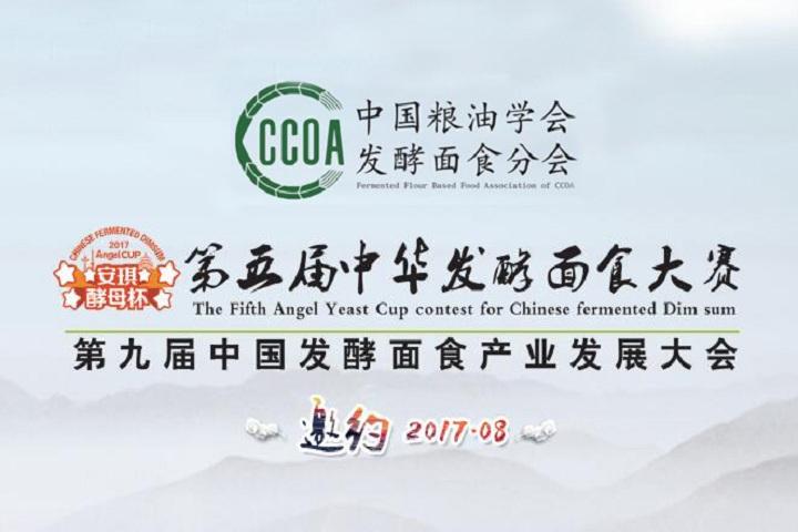 第五届安琪酵母杯中华发酵面食大赛暨第九届中国发酵面食产业大会与您相约