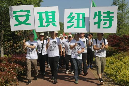安琪纽特携手宜昌市民健步行
