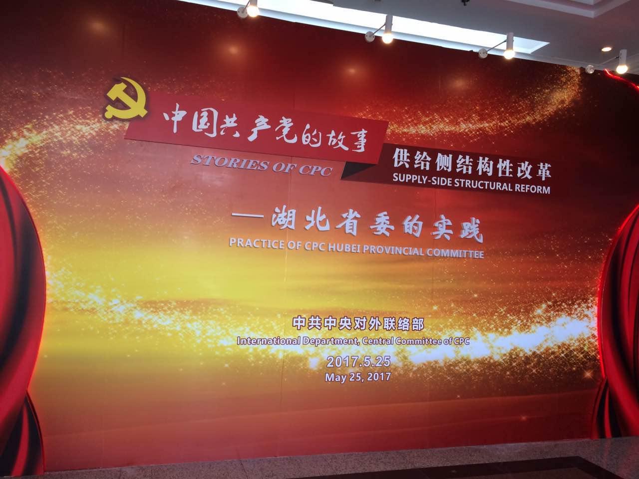 """安琪酵母亮相""""中国共产党的故事""""专题宣介会"""