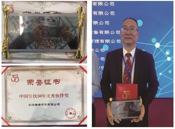 """安琪喜获中国烹饪协会""""中国餐饮30年优秀伙伴奖"""""""