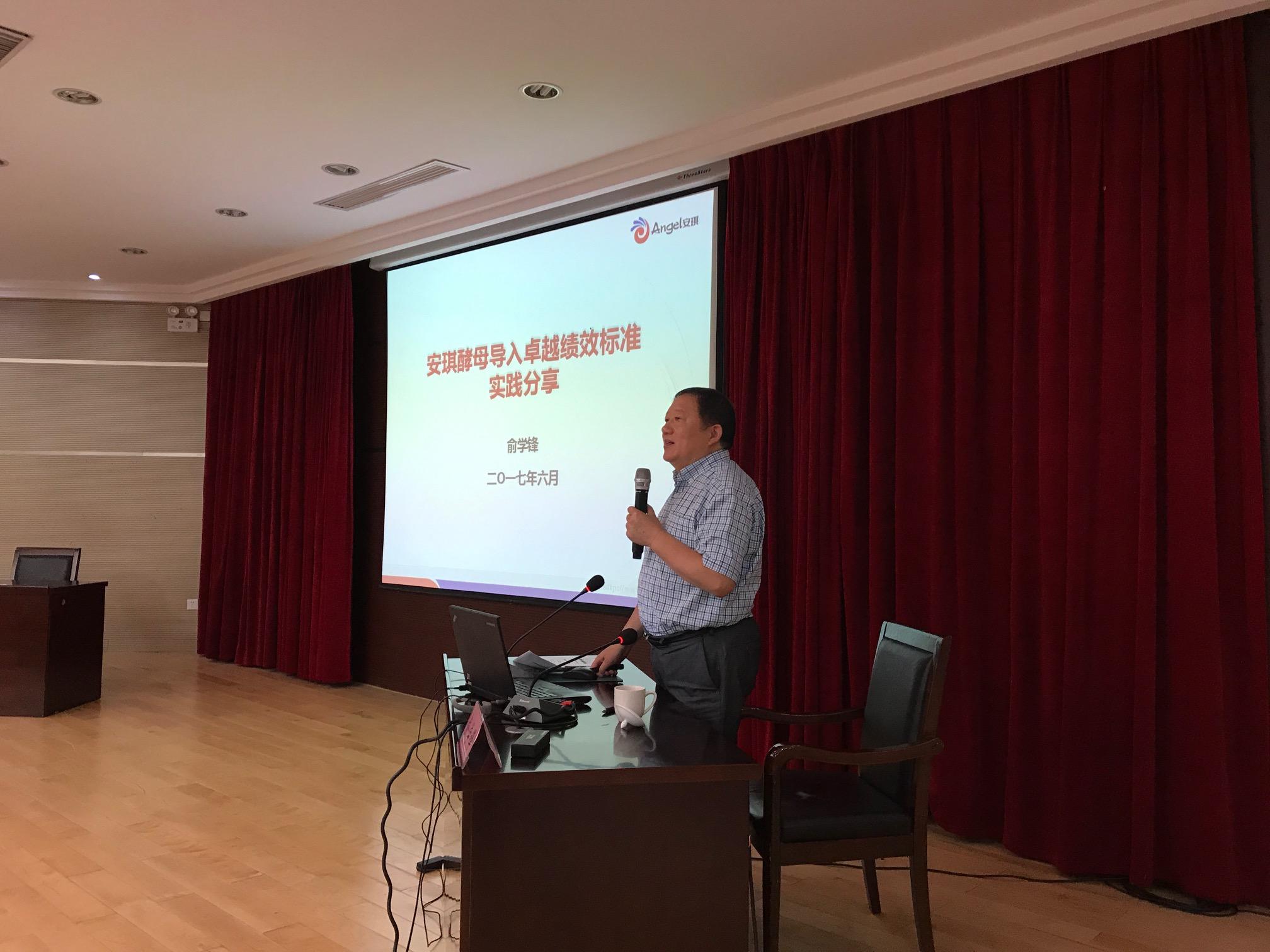 俞学锋在质量强省战略专题研讨班上分享卓越绩效经验
