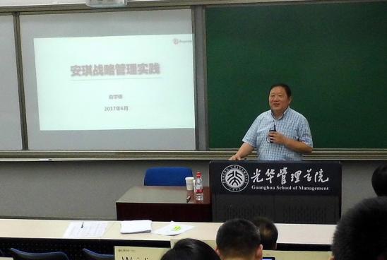董事长俞学锋登上北大光华MBA讲坛