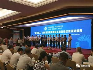 """安琪酵母荣登""""中国轻工业食品行业五十强企业""""榜单"""