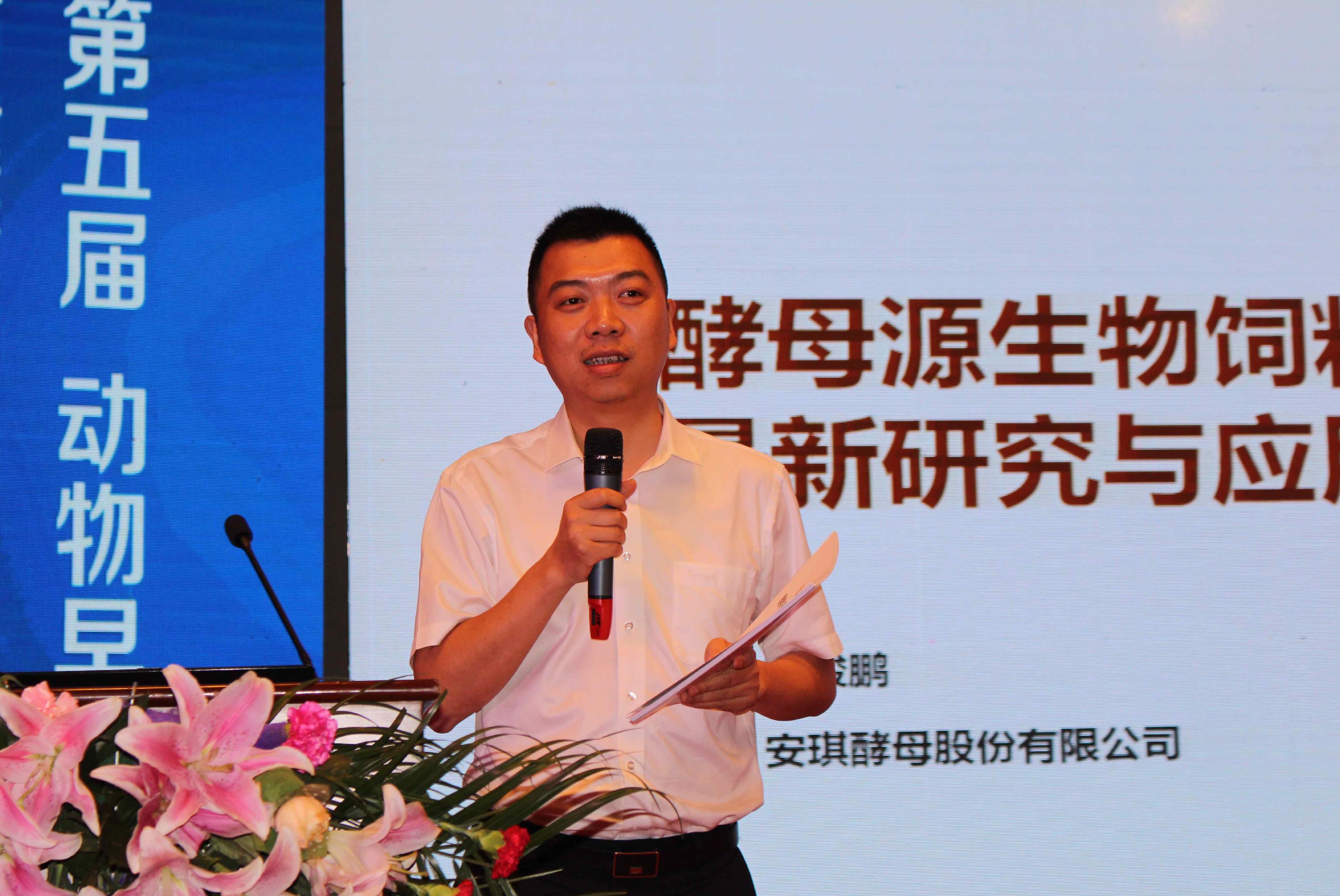 胡骏鹏:五类产品,四大解决方案助力饲料品质提升