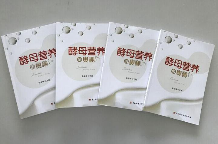 俞学锋主编的《酵母营养的奥秘》出版发行