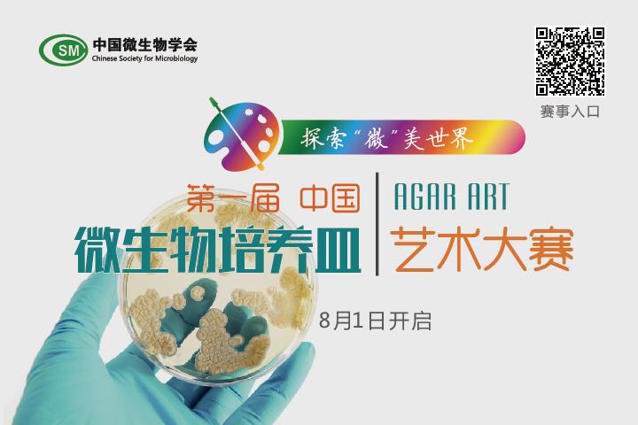 第一届中国微生物培养皿艺术大赛将于8月1日开启