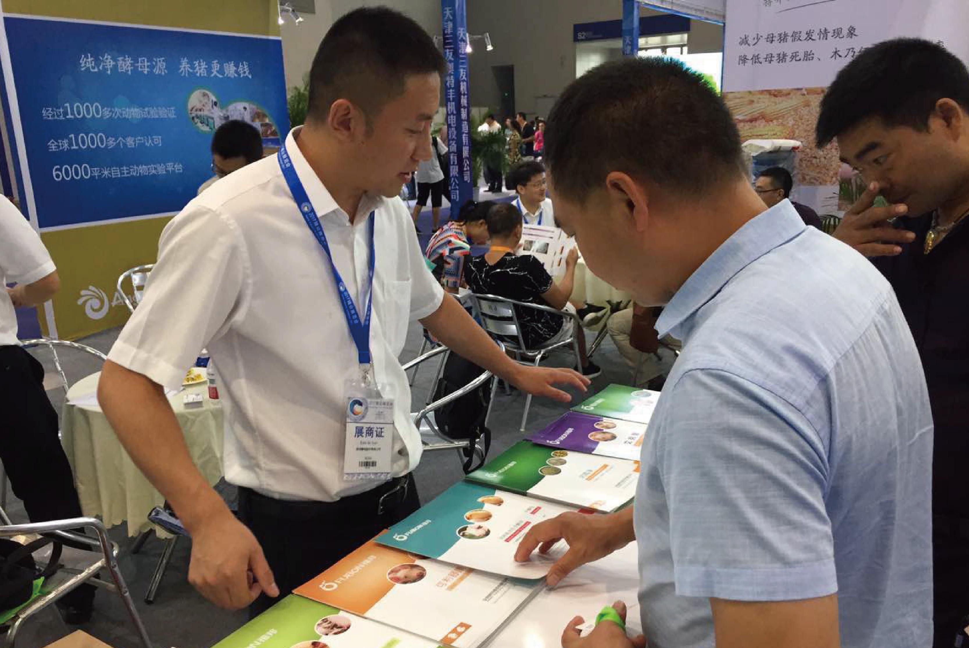 纯净酵母,科学养猪:安琪福邦参展2017中国猪业科技大会