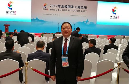董事长俞学锋应邀出席金砖国家工商论坛