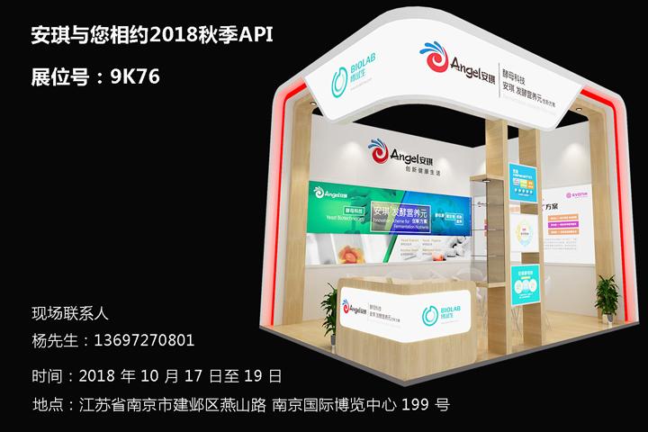 API展讯 | 10月17-19安琪与您相约南京