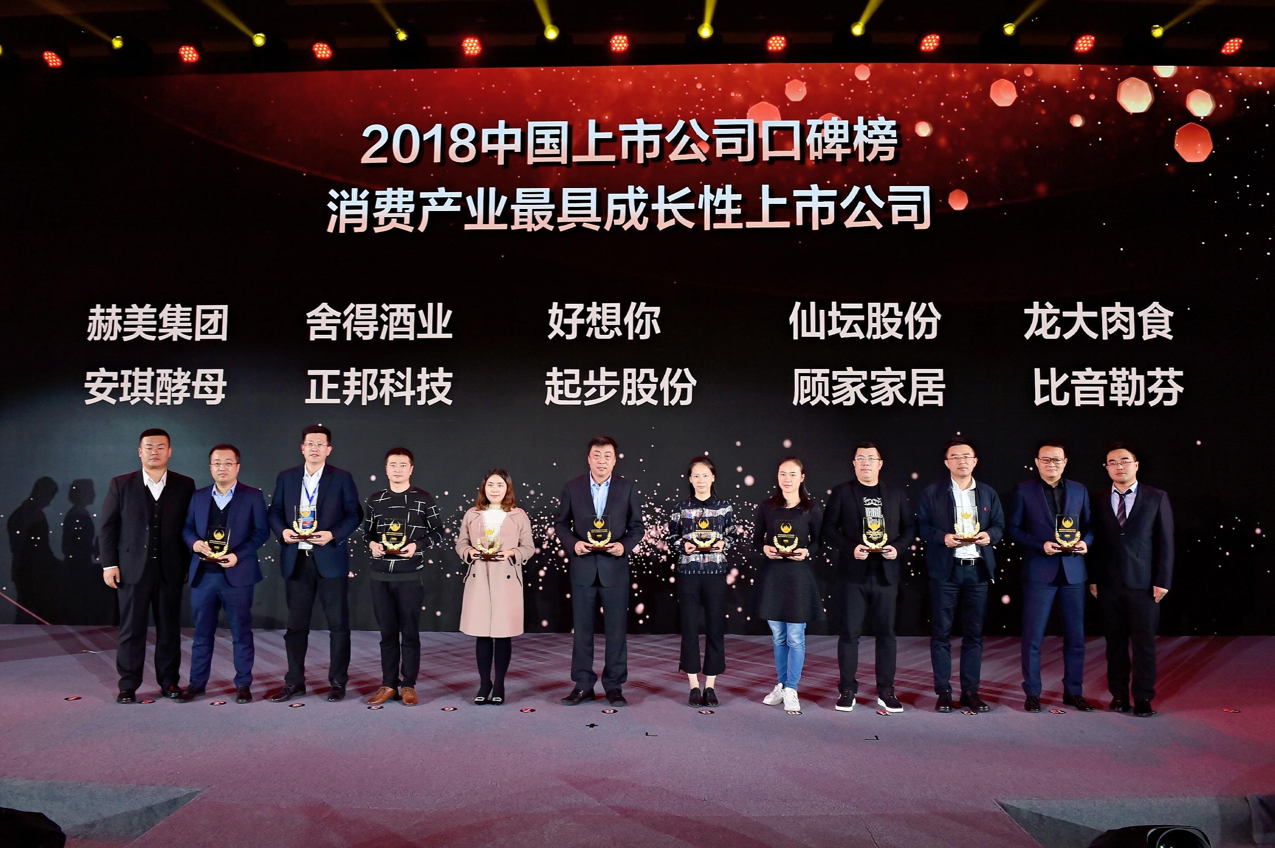 安琪酵母获 2018中国上市公司口碑榜消费产业最具成长性奖