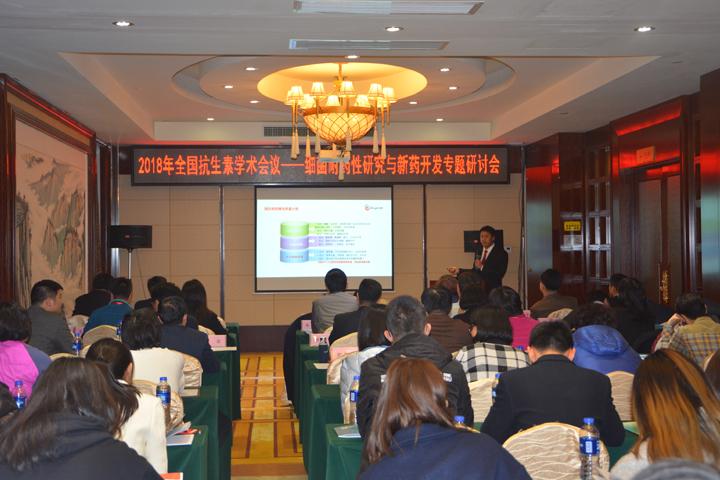 2018年细菌耐药性研究与新药开发专题研讨会在宜昌举行