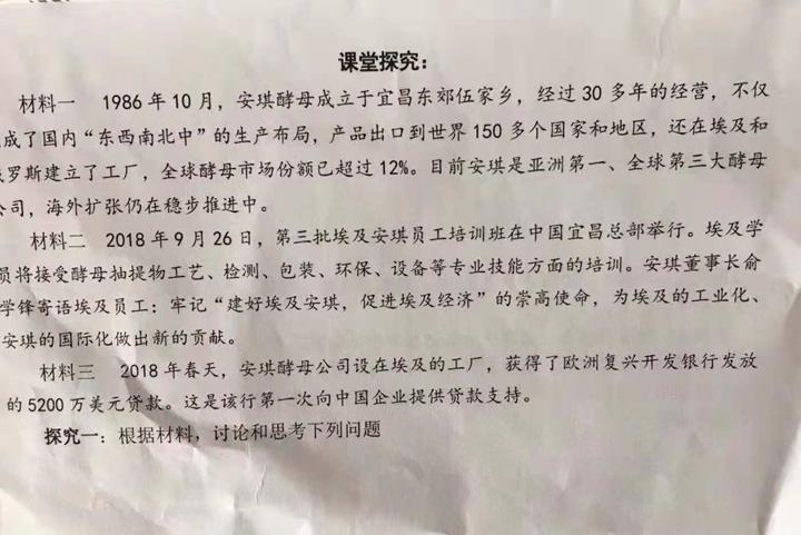 金东方高中引入安琪酵母国际化案例